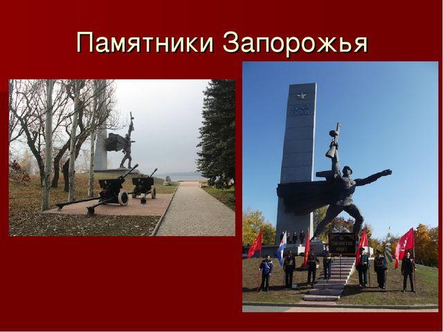 Памятники Запорожья