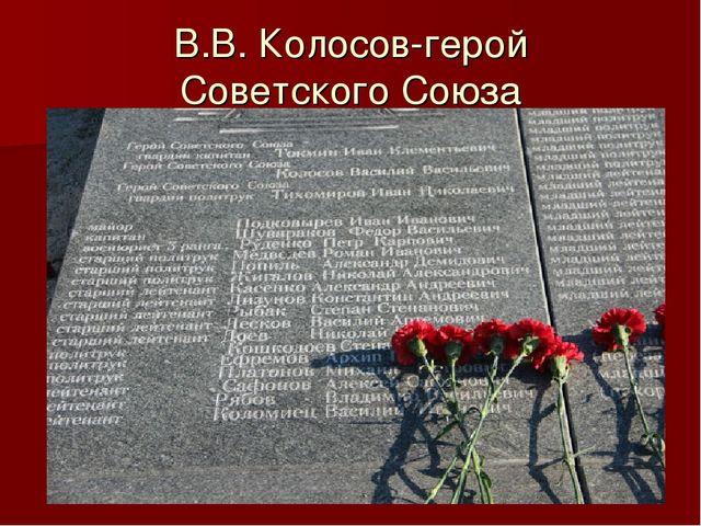 В.В. Колосов-герой Советского Союза