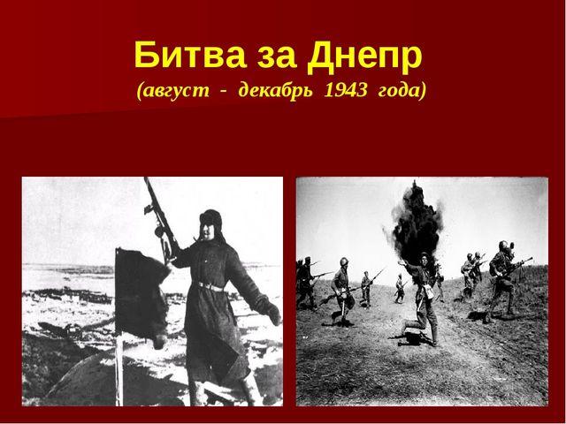 Битва за Днепр (август - декабрь 1943 года)