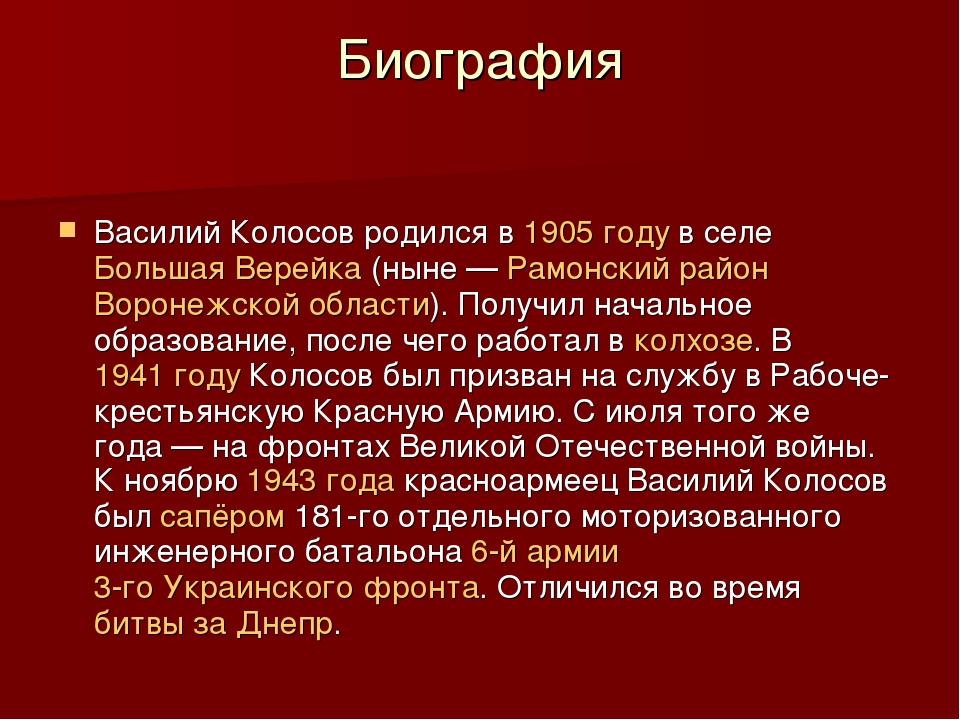 Биография Василий Колосов родился в1905 годув селеБольшая Верейка(ныне—...