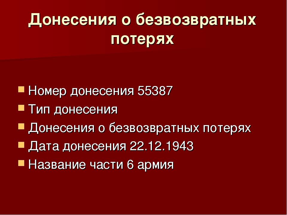 Донесения о безвозвратных потерях Номер донесения 55387 Тип донесения Донесен...