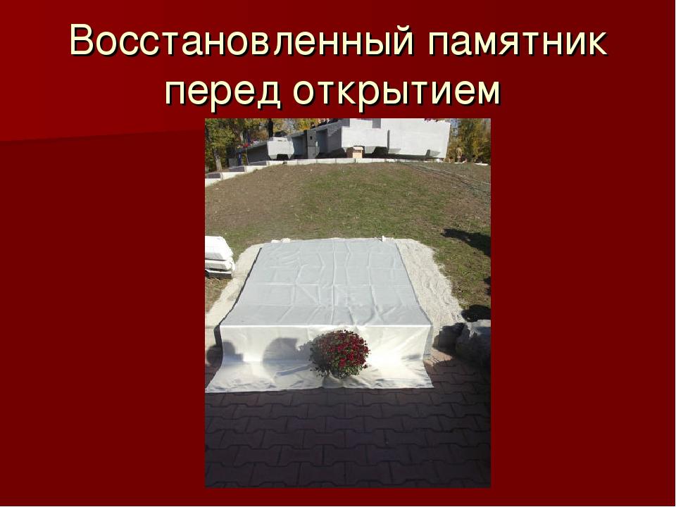 Восстановленный памятник перед открытием