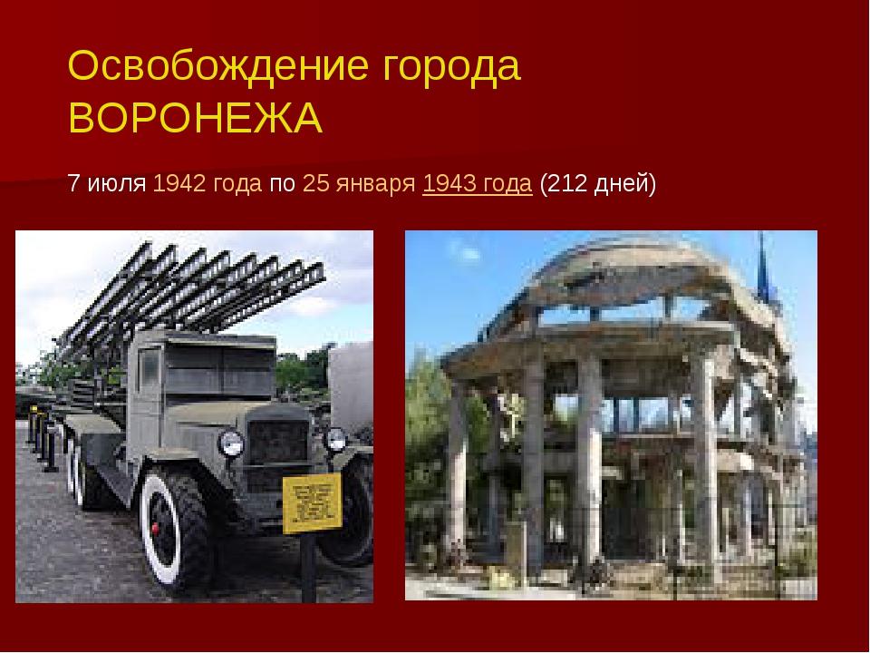 Освобождение города ВОРОНЕЖА 7 июля1942 годапо25 января1943 года(212 дн...