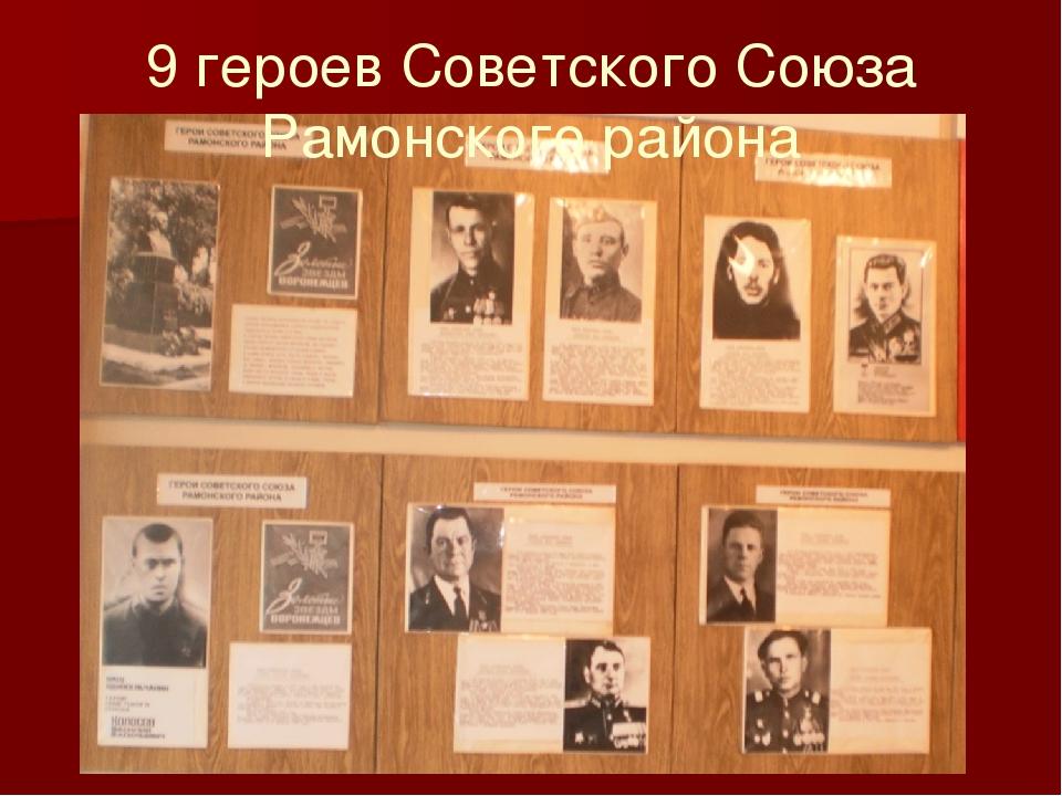 9 героев Советского Союза Рамонского района
