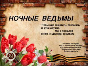 Учитель истории ГБОУ школы-интерната ст-цы Платнировской Власенко Светлана В