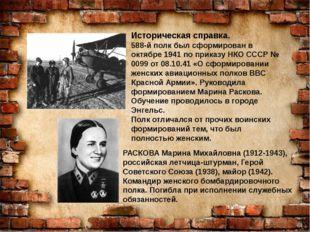 Историческая справка. 588-й полк был сформирован в октябре 1941 по приказу НК