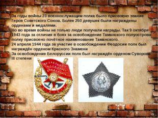 За годы войны 23 военнослужащим полка было присвоено звание Героя Советского