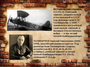 Историческая справка. У-2 (По-2), советский самолет, разработанный и построе