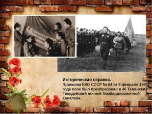 Историческая справка. Приказом НКО СССР № 64 от 8 февраля 1943 года полк был