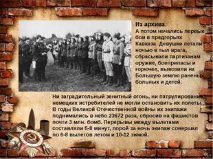Из архива. А потом начались первые бои в предгорьях Кавказа. Девушки летали