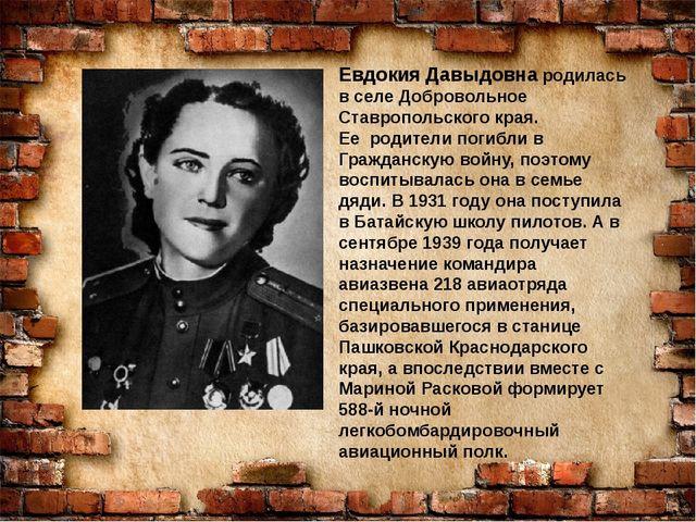 Евдокия Давыдовна родилась в селе Добровольное Ставропольского края. Ее роди...