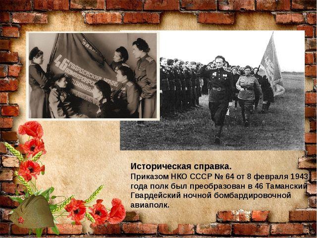 Историческая справка. Приказом НКО СССР № 64 от 8 февраля 1943 года полк был...