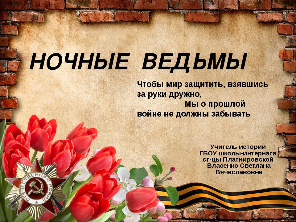 Учитель истории ГБОУ школы-интерната ст-цы Платнировской Власенко Светлана В...