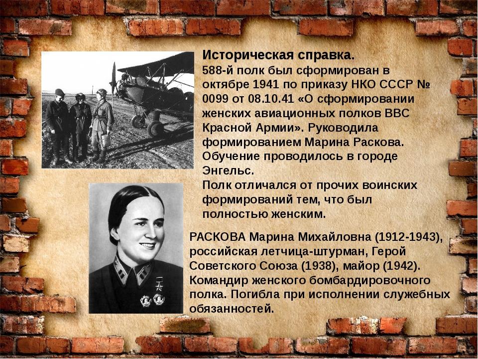 Историческая справка. 588-й полк был сформирован в октябре 1941 по приказу НК...