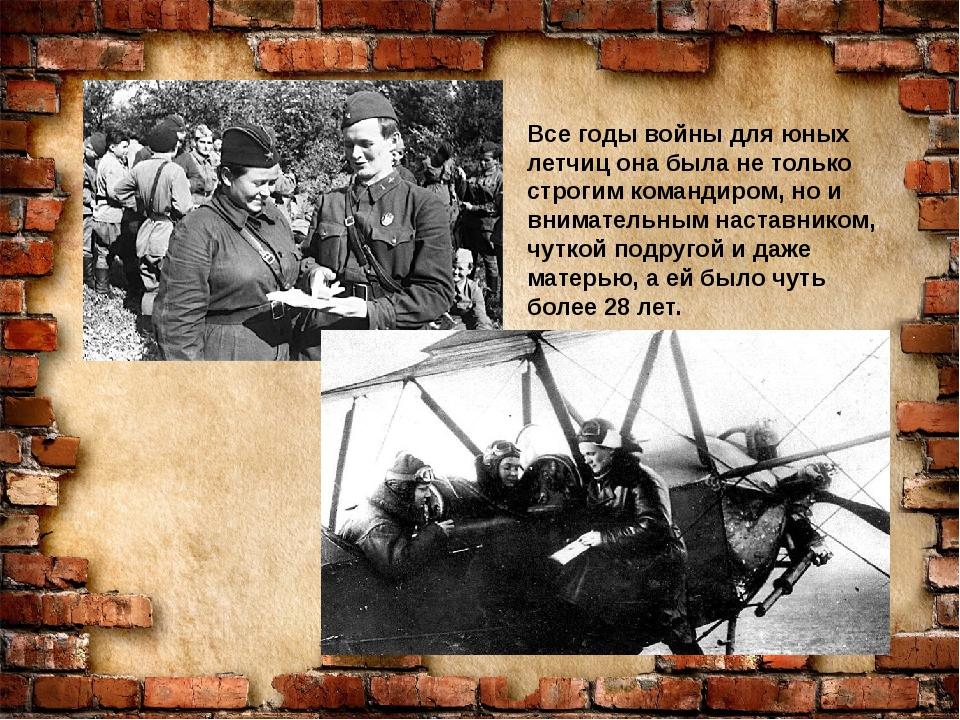 Все годы войны для юных летчиц она была не только строгим командиром, но и в...