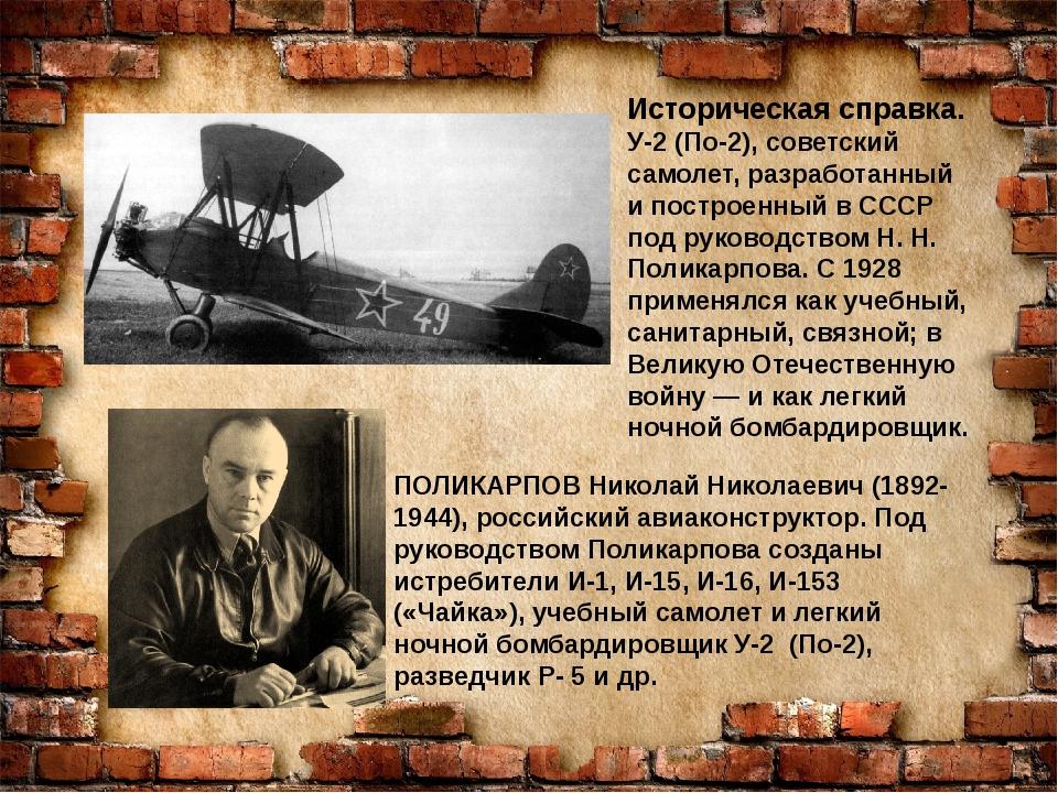 Историческая справка. У-2 (По-2), советский самолет, разработанный и построе...
