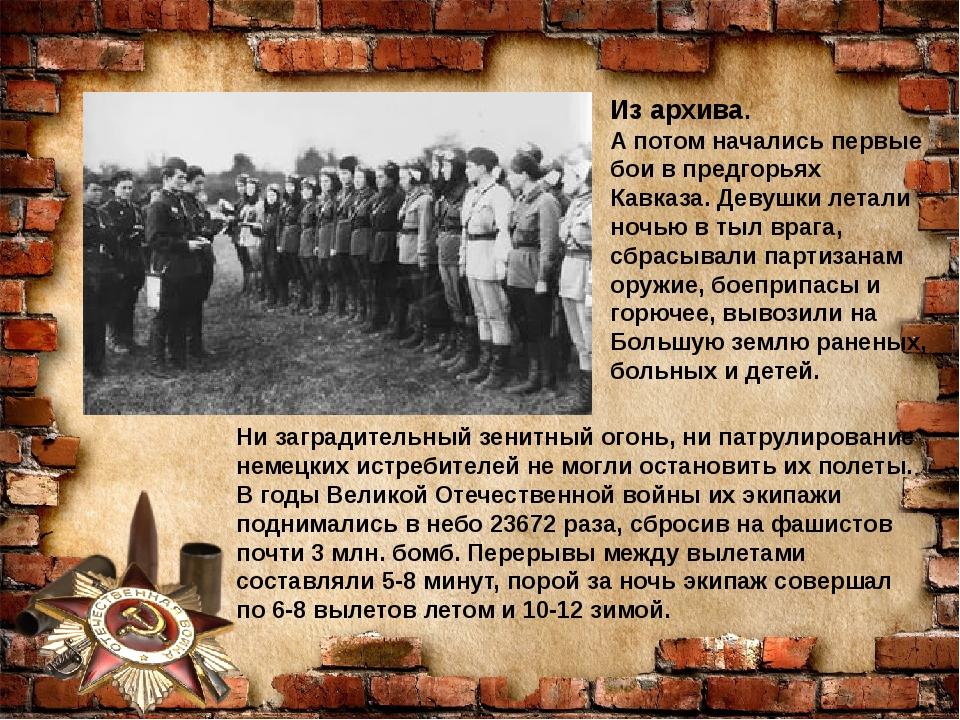 Из архива. А потом начались первые бои в предгорьях Кавказа. Девушки летали...