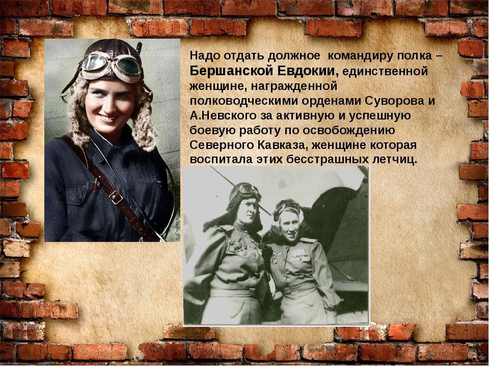Надо отдать должное командиру полка – Бершанской Евдокии, единственной женщи...