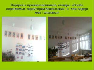 Портреты путешественников, стенды: «Особо охраняемые территории Казахстана»,