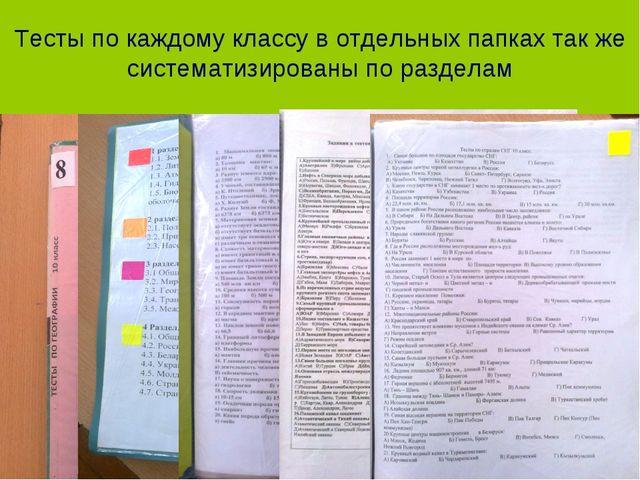 Тесты по каждому классу в отдельных папках так же систематизированы по разделам