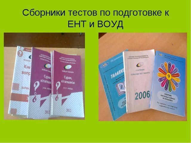 Сборники тестов по подготовке к ЕНТ и ВОУД