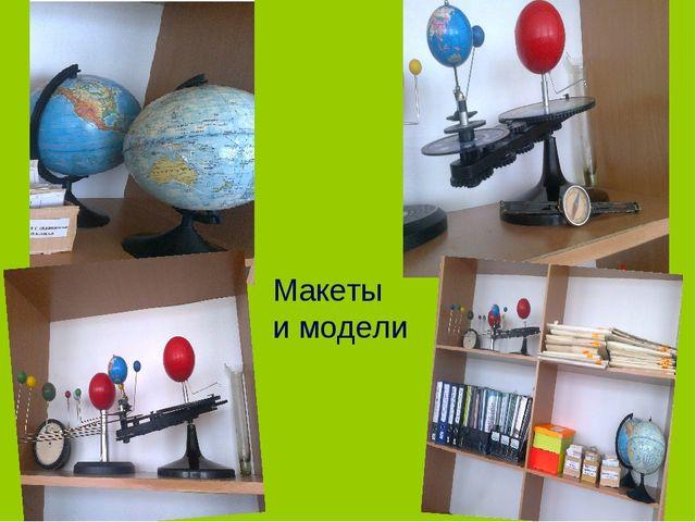 Макеты и модели