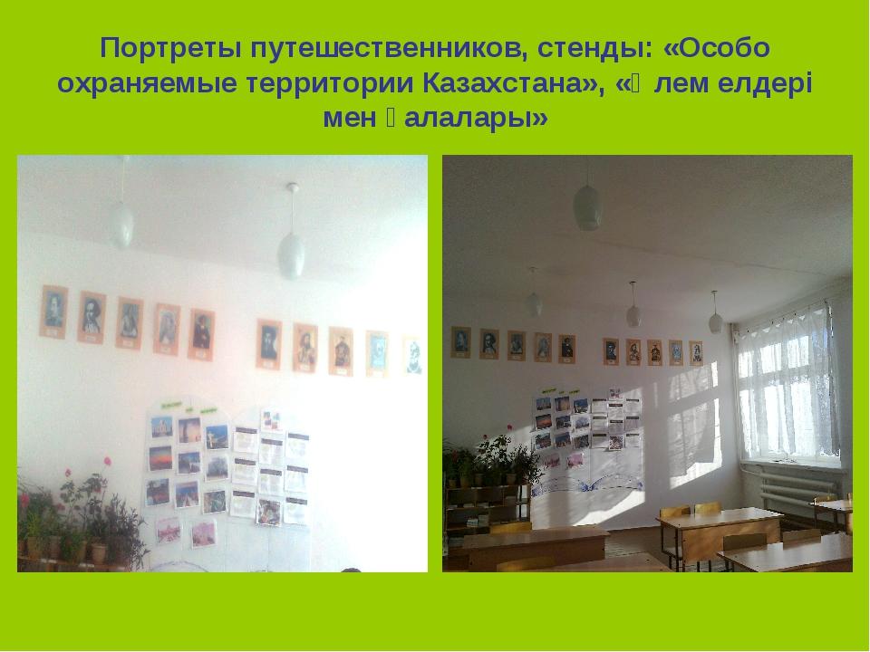 Портреты путешественников, стенды: «Особо охраняемые территории Казахстана»,...