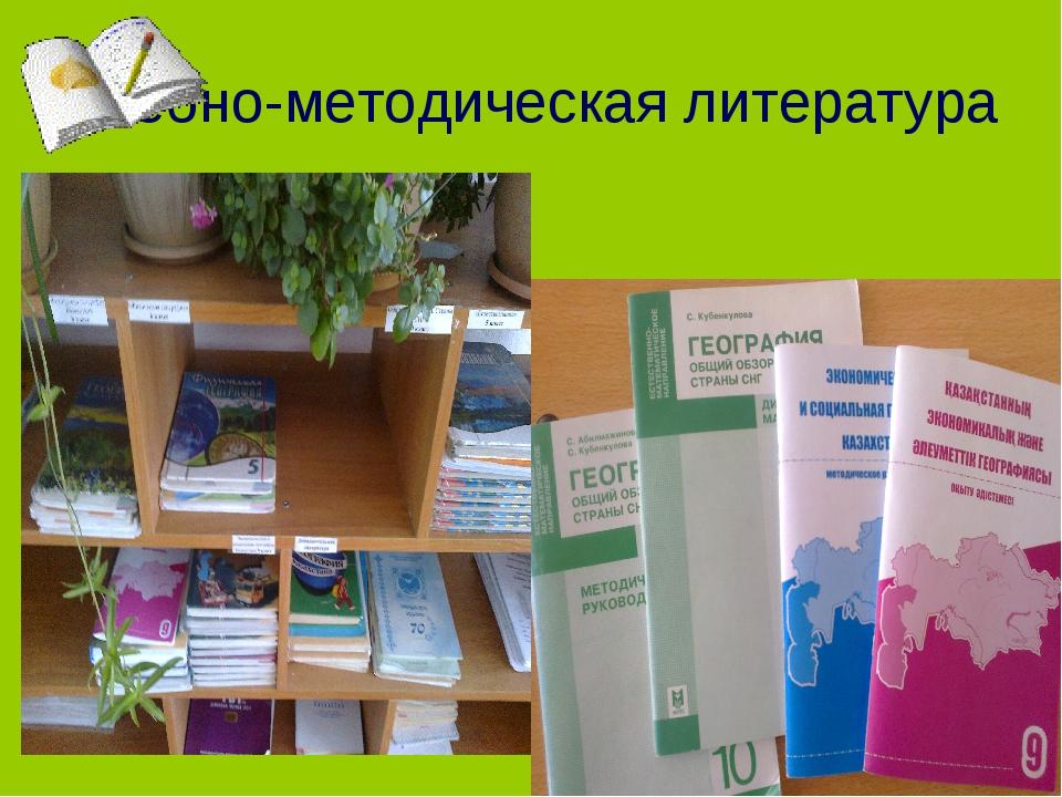 Учебно-методическая литература
