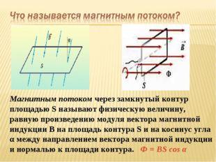Магнитным потоком через замкнутый контур площадью S называют физическую велич