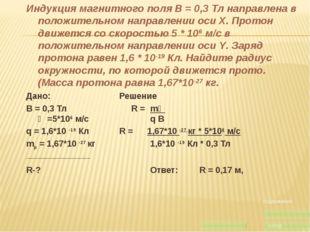 Индукция магнитного поля В = 0,3 Тл направлена в положительном направлении ос