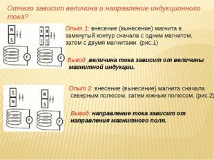 Отчего зависит величина и направление индукционного тока? Вывод: величина ток