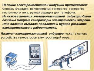 Явление электромагнитной индукции применяется: Фонарь Фарадея, велосипедный г