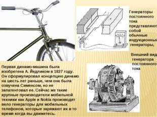 Первая динамо-машина была изобретена А. Йедликом в 1827 году. Он сформулирова