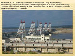 Чебоксарская ГЭС - Чебоксарская гидроэлектростанция — на р. Волга у города Но