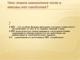 ! 1.МП – это особая форма материи, которая существует независимо от нас и от