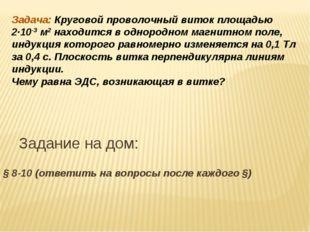Задание на дом: § 8-10 (ответить на вопросы после каждого §) Задача: Круговой