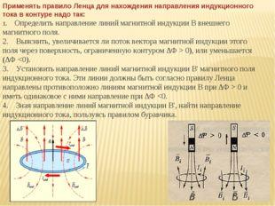 Применять правило Ленца для нахождения направления индукционного тока в конту