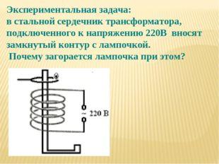 Экспериментальная задача: в стальной сердечник трансформатора, подключенного