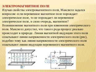 ЭЛЕКТРОМАГНИТНОЕ ПОЛЕ Изучая свойства электромагнитного поля, Максвелл задалс