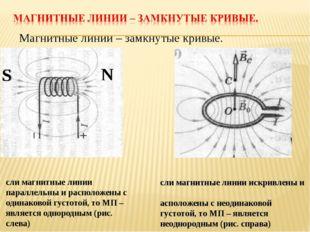 Если магнитные линии параллельны и расположены с одинаковой густотой, то МП –