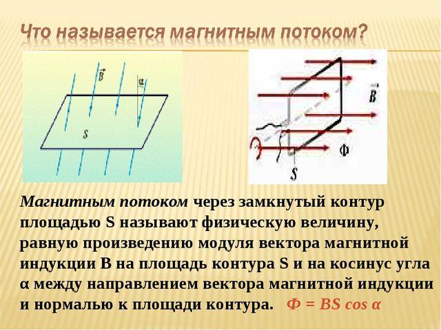 Магнитным потоком через замкнутый контур площадью S называют физическую велич...