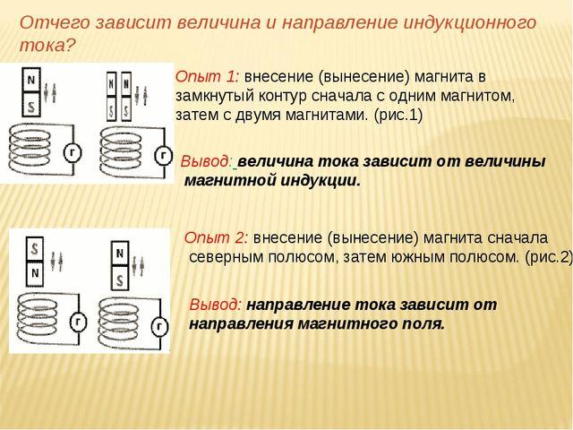 Отчего зависит величина и направление индукционного тока? Вывод: величина ток...