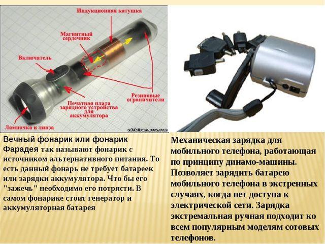 Вечный фонарик или фонарик Фарадеятак называют фонарик с источником альтерна...