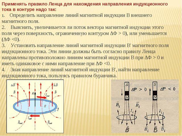 Применять правило Ленца для нахождения направления индукционного тока в конту...