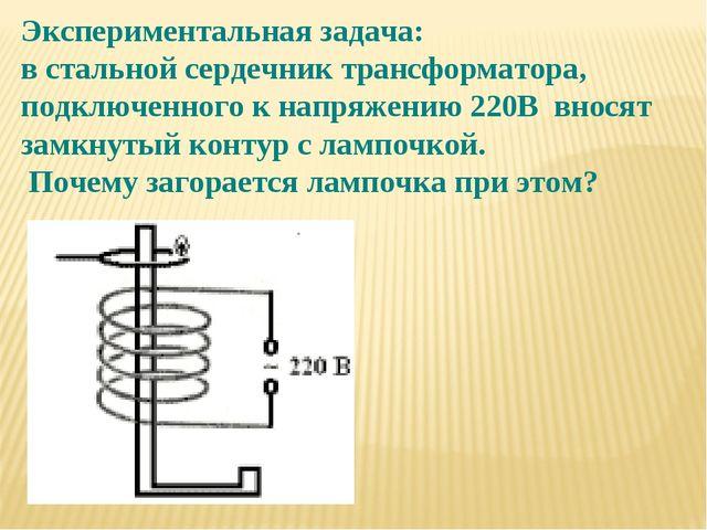 Экспериментальная задача: в стальной сердечник трансформатора, подключенного...