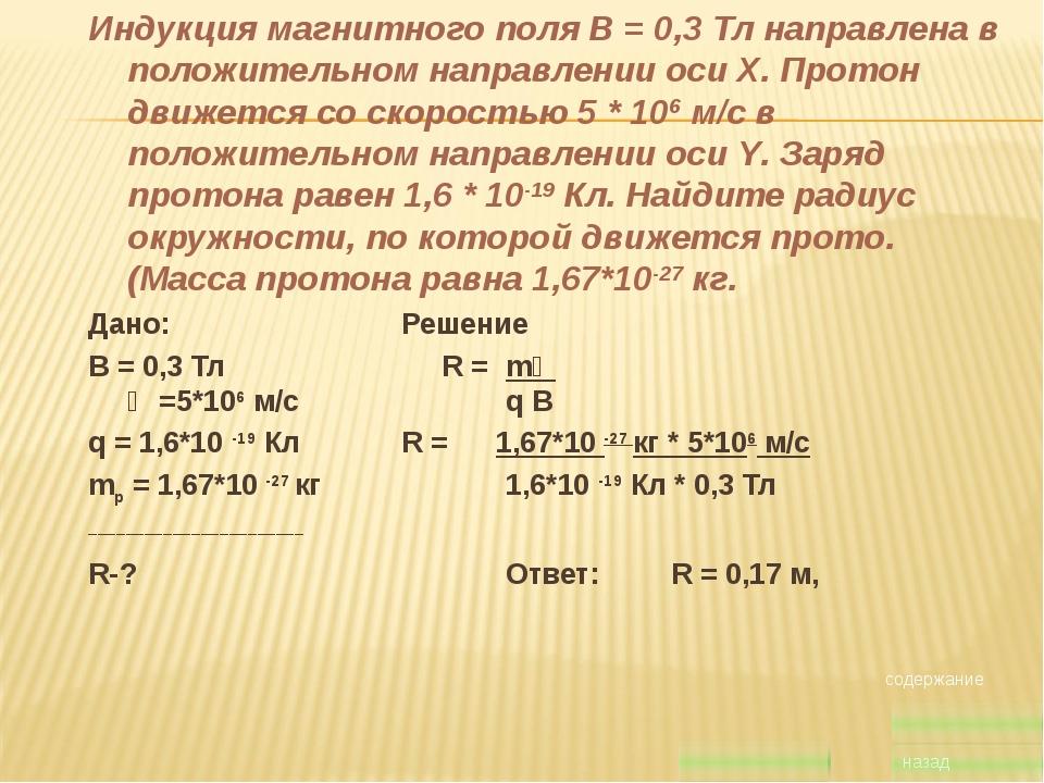 Индукция магнитного поля В = 0,3 Тл направлена в положительном направлении ос...