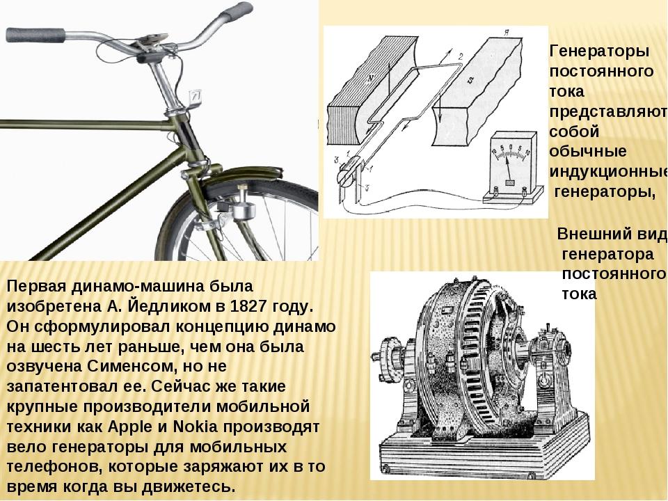 Первая динамо-машина была изобретена А. Йедликом в 1827 году. Он сформулирова...