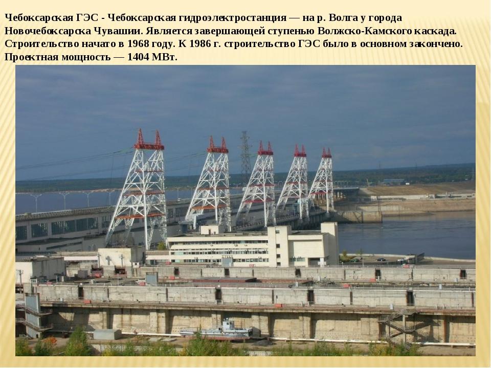 Чебоксарская ГЭС - Чебоксарская гидроэлектростанция — на р. Волга у города Но...