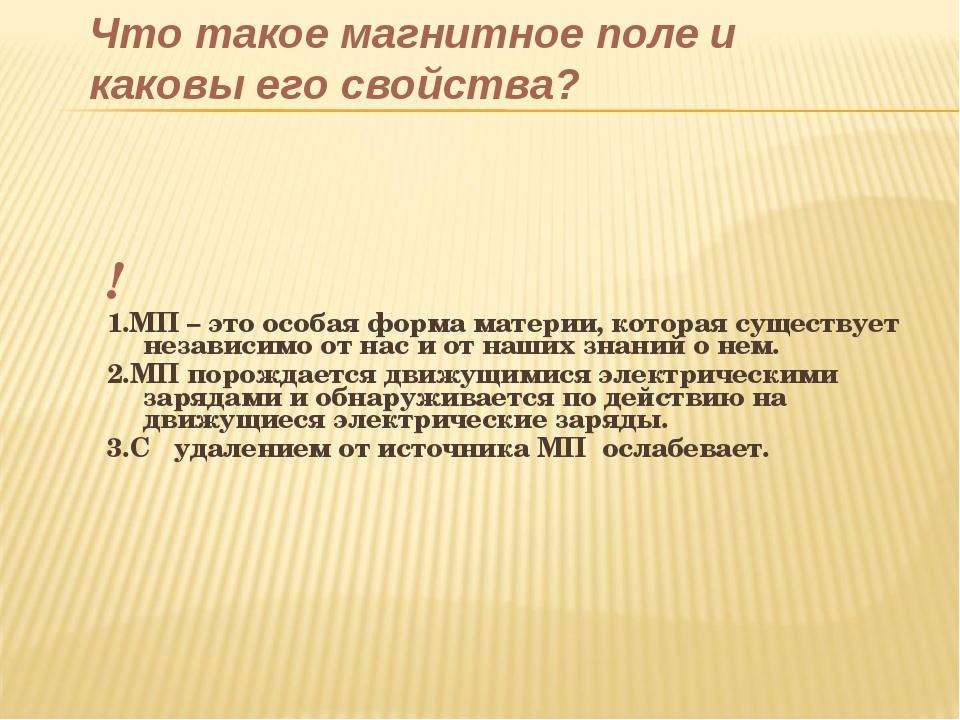 ! 1.МП – это особая форма материи, которая существует независимо от нас и от...