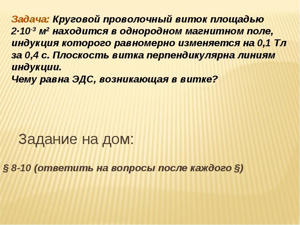 Задание на дом: § 8-10 (ответить на вопросы после каждого §) Задача: Круговой...